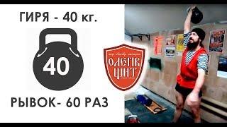 Рывок гири - 40 кг. 60 раз. Сергей Долина. Гиревой спорт.