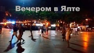 ВЕЧЕРОМ В ЯЛТЕ 2017 - набережная, художник, поющая собака