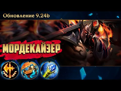 Гайд по Мордекайзеру от Зака (10 сезон)