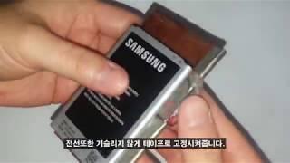 노트3 일체형 대용량 배터리 만들기