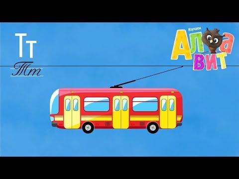 АЛФАВИТ - Буква Т - Учим буквы - Обучающие мультики для малышей