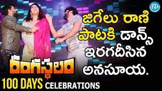 Anasuya Dance Performance For Jigelu Rani Song @ Rangasthalam 100 Days Celebrations | Ram Charan