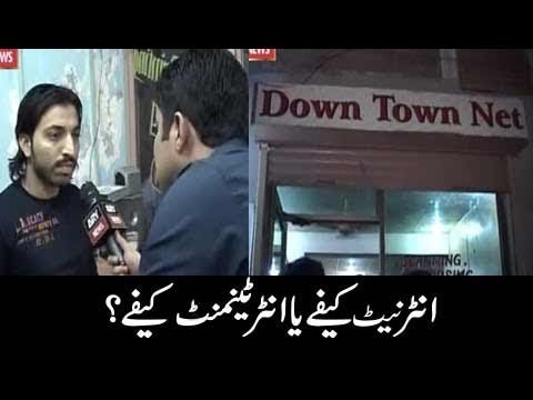 Sar-E-Aam | Internet Cafe Scandal ... Kayien Larkiyo Ki Jan
