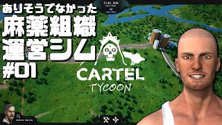 麻薬組織運営シム Cartel Tycoon #01 ゲーム実況プレイ 日本語 PC カルテルタイクーン[Molotov Cocktail Gaming]