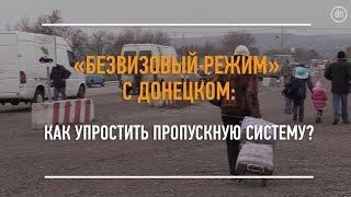 «Безвизовый режим» с Донецком  как упростить пропускную систему?