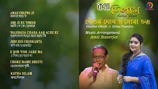 Katha Dilam || Goutam Ghosh || Soma Chandra || Audio Juke Box