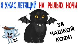 Мемы про Котов за День. Подборка мемов 5 октября 2021 года