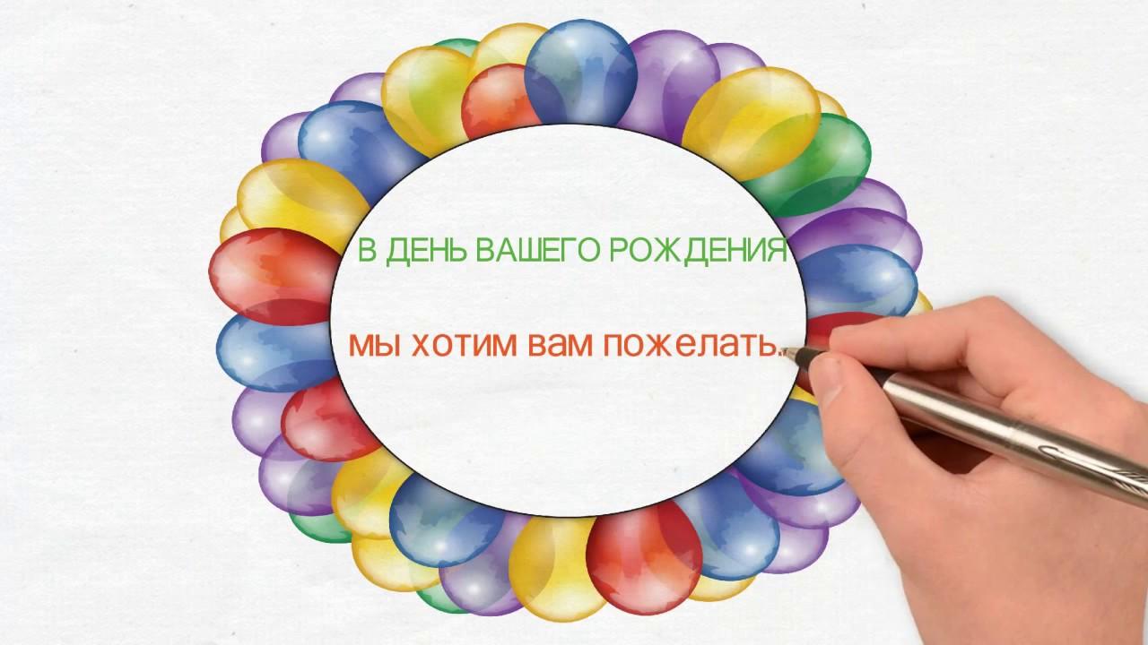 Стих поздравление с днем рождения наших клиентов