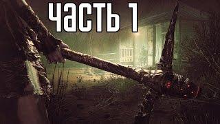 Outlast 2 Прохождение На Русском #1 — ДИЧАЙШИЙ КОШМАР!