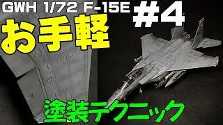 [vallejo] GWH 1/72 F-15E 塗装♯4 ウォッシング編