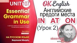 Unit 107 Английские предлоги места IN, AT, ON (Урок 2)