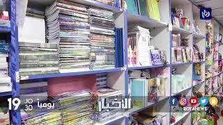 مطالبات بإلغاء فرضِ 10% ضريبة مبيعات على الكتب - (21-1-2018)
