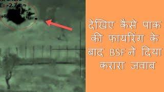 देखिए कैसे पाक की फायरिंग के बाद BSF ने करारा जवाब देते हुए सीमा पार उड़ाया बंकर