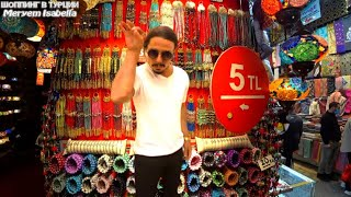 Самый главный турецкий базар Ситуация в Турции Гранд базар