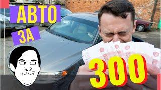 Авто за 300 | Надежный Volvo S80 4.4 | Подержанные автомобили