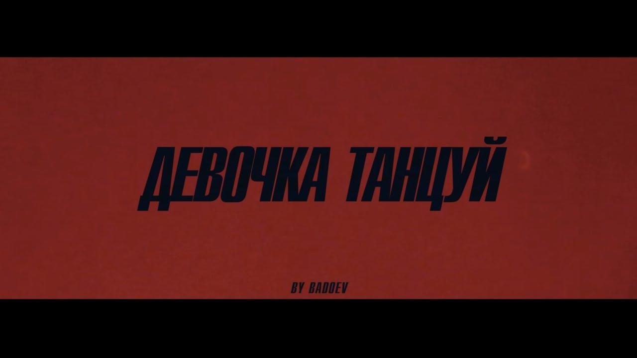 ARTIK u0026 ASTI  Девочка танцуй Official Video
