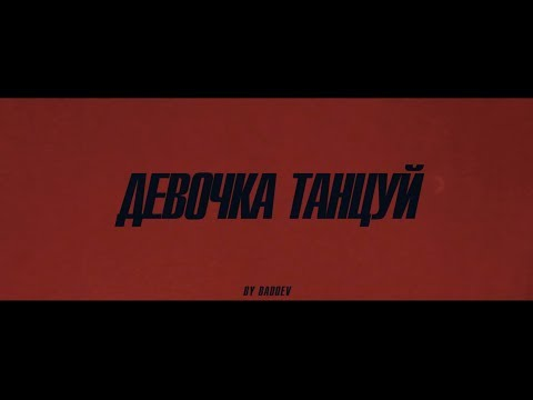 ARTIK & ASTI - Девочка танцуй (Official Video)