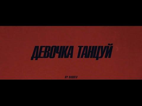 ARTIK \u0026 ASTI - Девочка танцуй (Official Video)