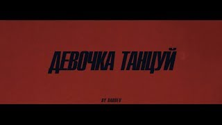 ARTIK \u0026 ASTI - Девочка танцуй (Official Video)