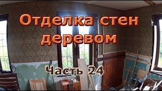 Как я строю дом Шерлока Холмса. Часть 24. Отделка стен деревом.