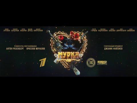 Мурка сериал (2016) Реж. Антон Розенберг, Ярослав Мочалов. Анонс №2  (720p)