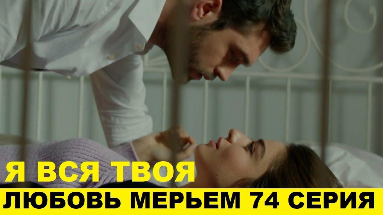 ЛЮБОВЬ МЕРЬЕМ 74 СЕРИЯ, описание серии турецкого сериала на русском языке