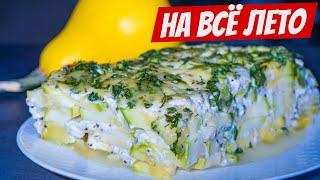 Рецепт ЧУДО Кабачки не жарим Готовь и Наслаждайся Блюдо на всё лето