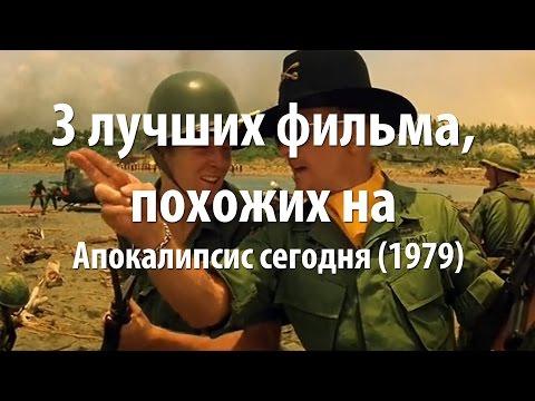 3 лучших фильма, похожих на Апокалипсис сегодня (1979)