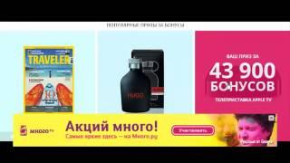 Бесплатная Бонусная карта много.ру+100 рублей