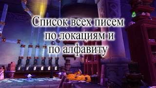Срочная корреспонденция- достижение World of Warcraft (WOW)
