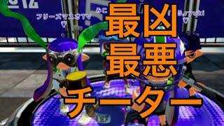 【スプラトゥーン】最悪フリーズチーター現る!スプラ辞めちまえ!【S+99カンスト】 thumbnail