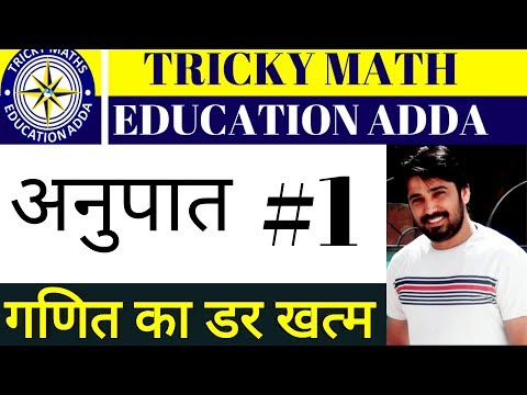 अनुपात और समानुपात  PART 1Ratio & Proporation|| Math-2018 Maths Tricks In Hindi ||SSC||AK SIR||