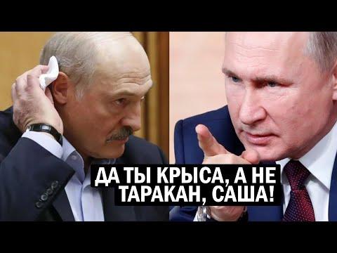 СРОЧНО!! Таракан свихнулся - Лукашенко: Кремль ОТВЕТИТ за волнения в Беларуси! Путин ОБНАГЛЕЛ!