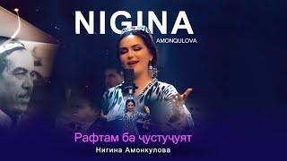 Нигина Амонкулова - Рафтам ба чустучуят (Клипхои Точики 2020)