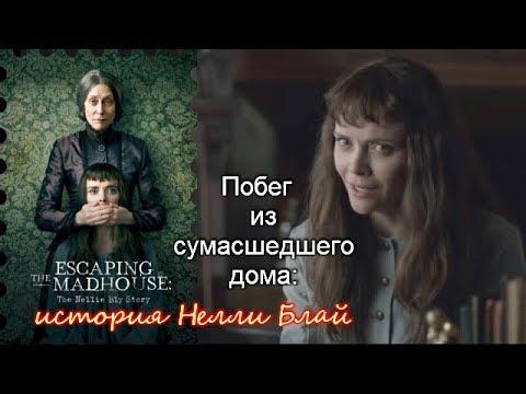 Побег из сумасшедшего дома: История Нелли Блай 2019/трейлер/триллер
