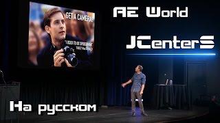 Советы для начинающих дизайнеров! Презентация AE VideoCopilot На русском JCenterS