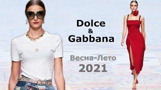 Dolce Gabbana 2021 Мода весна лето в Милане Стильная одежда сумки и аксессуары