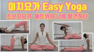 이지요가 Easy Yoga, 골반교정, 허리강화, 허리…