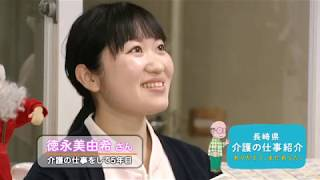 長崎県介護の仕事紹介 女性介護職員(松浦市)編