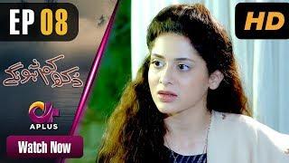 Dukh Kam Na Honge - Episode 8 | Aplus Dramas | Saba Faisal, Nadia Afghan, Babar | Pakistani Drama