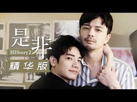 【eng-sub】bl耽美剧《history2---是非》精华双语版-(-江常辉-/-张行)|-caravan中文剧场