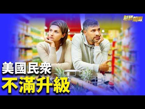 通胀阴影笼罩,美国10月消费者信心下滑;国际油价涨破新高;恒大出售香港总部交易失败【希望之声TV-财经慧眼-2021/10/15】