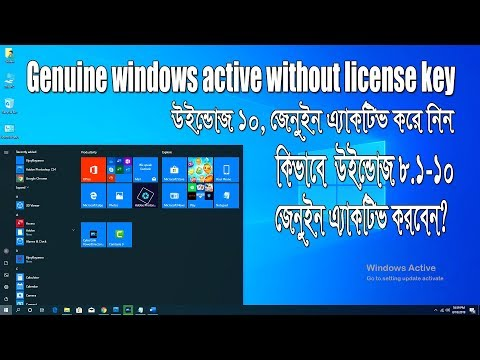 How to permanently activate windows 10 Free 2019 |Genuine windows active without license key| MSTS