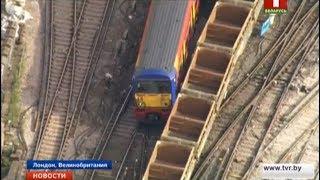 В Лондоне на вокзале сошёл с рельсов пассажирский поезд