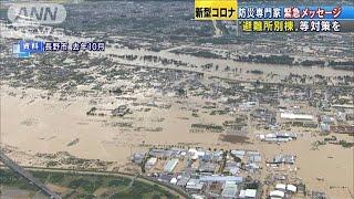 災害時に感染爆発のリスク・・・専門家が緊急メッセージ(20/05/03)