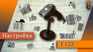 F12z - Програмування сканера штрих-коду F12Z