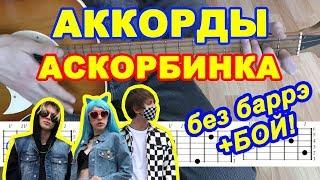 Аскорбинка Аккорды 🎸 Мэйби Бэйби Френдзона ♫ Разбор песни на гитаре ♪ Бой Текст