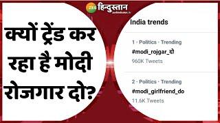 Twitter trend Modi_Rojgaar_Do की Reality क्या है,जानिए इस वीडियो में | Narendra Modi | Employment