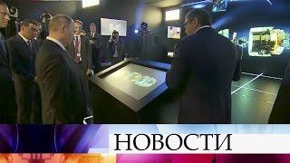Президент ознакомился сплощадками промышленной выставки «Иннопром-2017».
