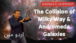 [Urdu] The Upcoming Collision of Milky Way and Andromeda Galaxies